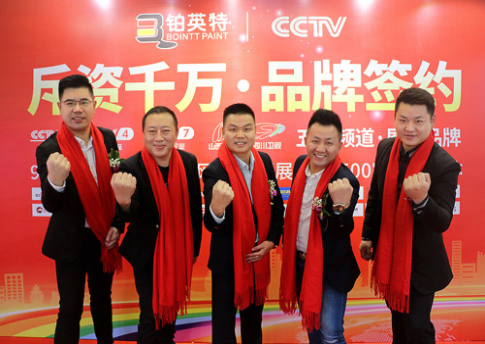 铂英特无机涂料厂家联合央视广告致力于打造中国的无机矿物漆厂家品牌媒体宣传