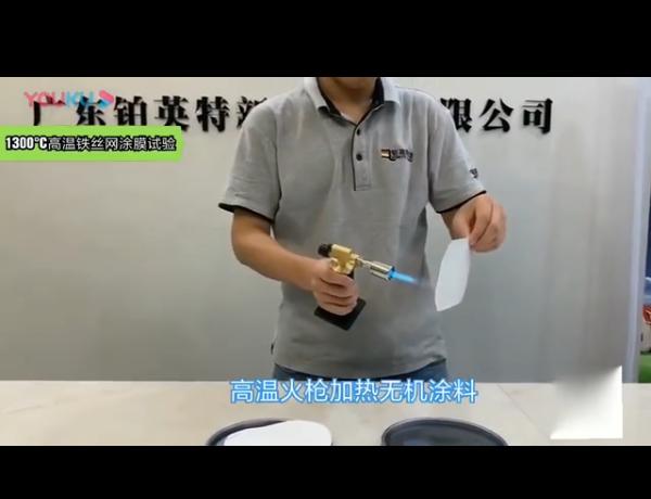 无机涂料高温铁丝网涂摸实验视频