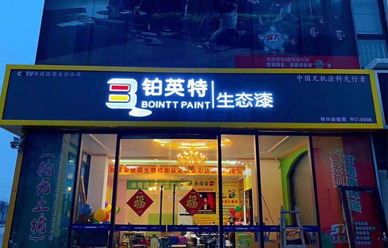 铂英特生态漆——济宁店