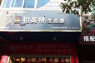热烈祝贺铂英特河源旗舰店盛大开业!