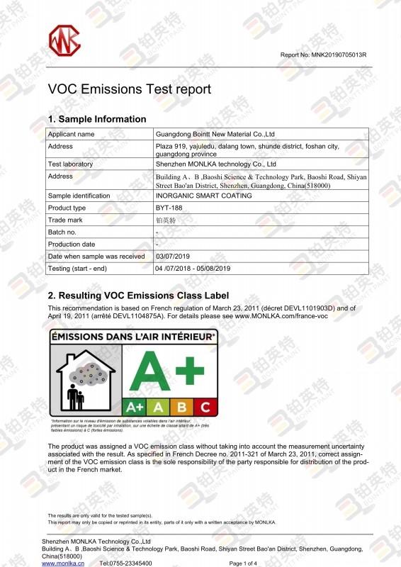 法国A+室内环保认证