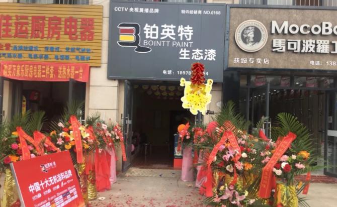 前程似锦,铂英特涂料喜迎广西扶绥旗舰店隆重开业!