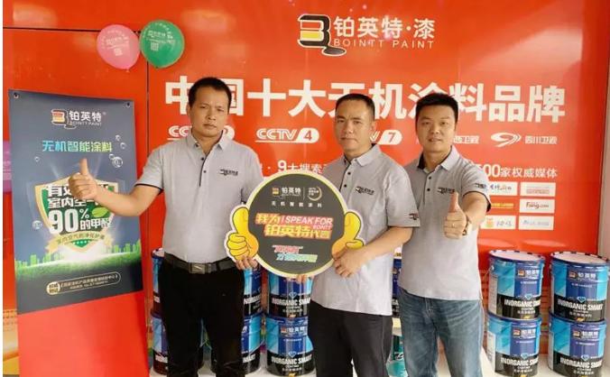 激情五月,铂英特涂料迎来南宁旗舰店开业盛典!