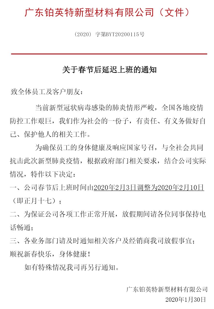 公司春节后上班时间由2020年2月3日调整为2020年2月10日(即正月十七)