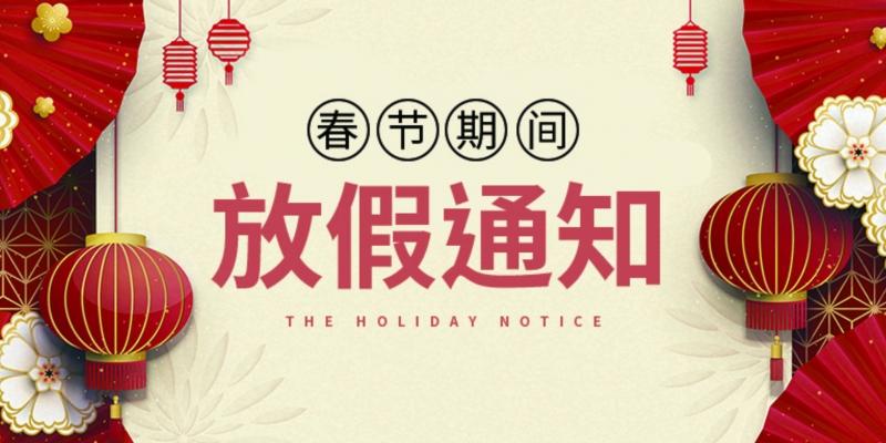 广东铂英特2020年元旦春节放假通知!