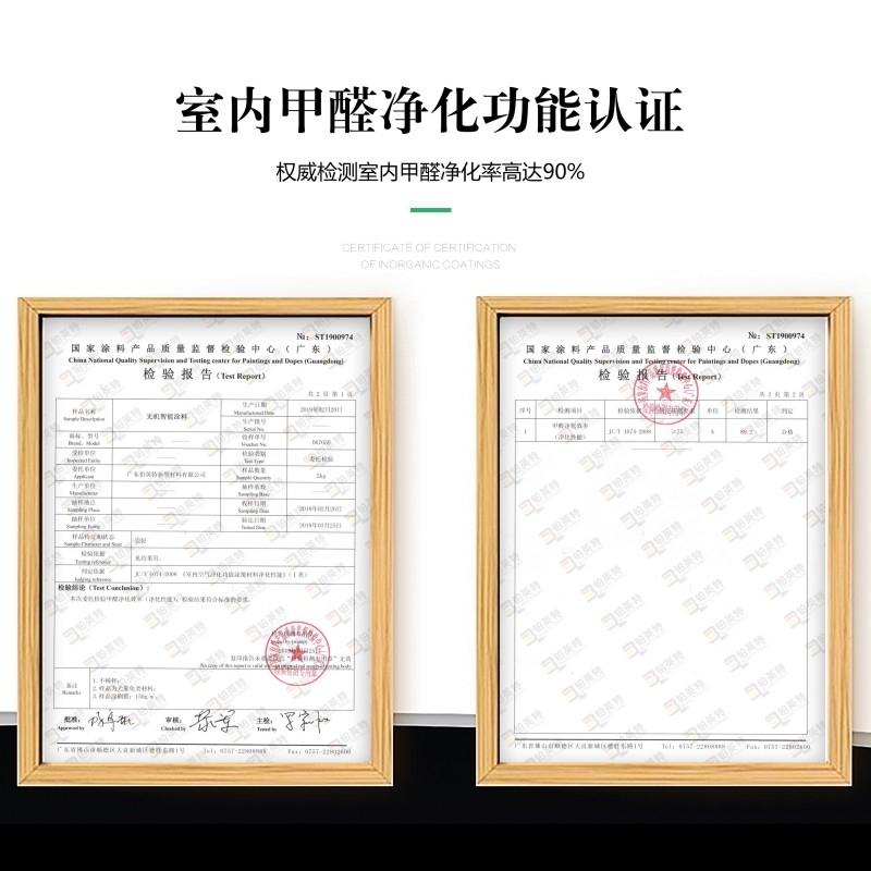 室内甲醛净化性能认证