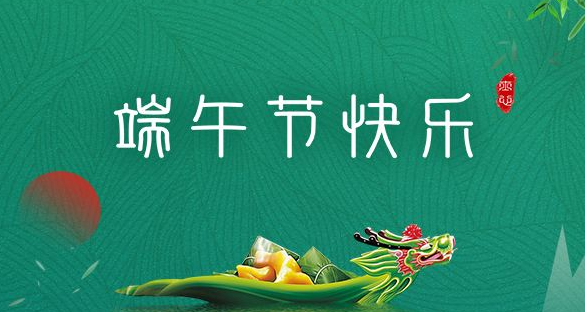 广东铂英特端午节放假通知,祝大家端午节快乐!