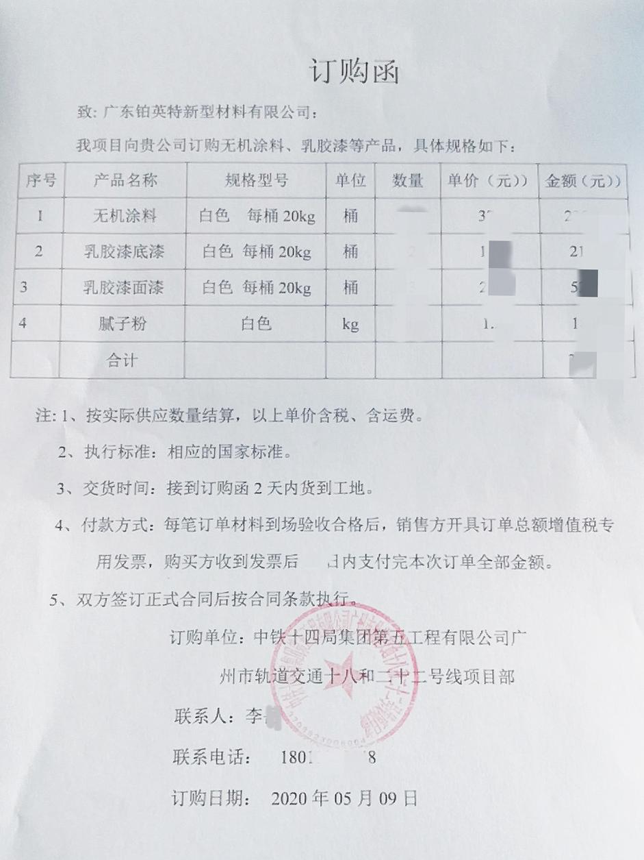 【中国铁建】广州地铁站交通无机涂料工程