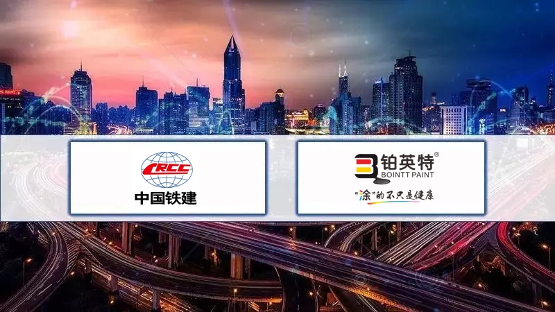 祝贺!广东铂英特与中铁集团达成战略合作