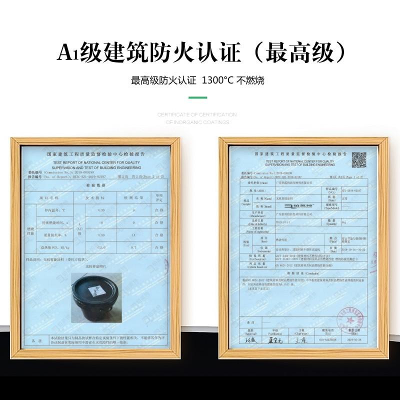 无机涂料《A1级建筑防火认证》