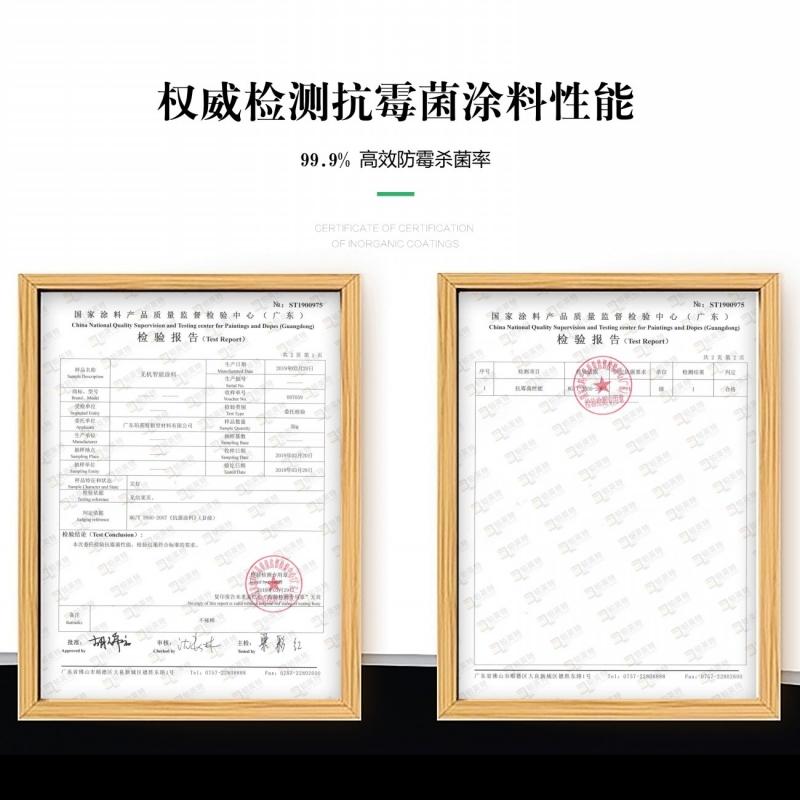抗霉菌涂料性能认证(1 级)