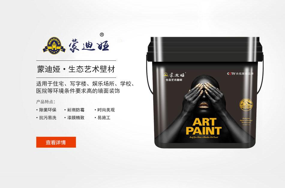 中国艺术涂料