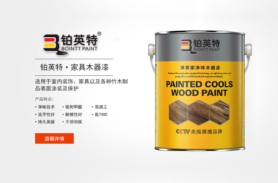 中国家具木器漆