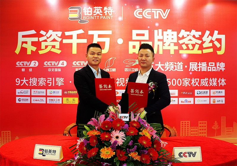 铂英特无机涂料厂家中国生态无机矿物漆倡导品牌20年无机涂料制造商