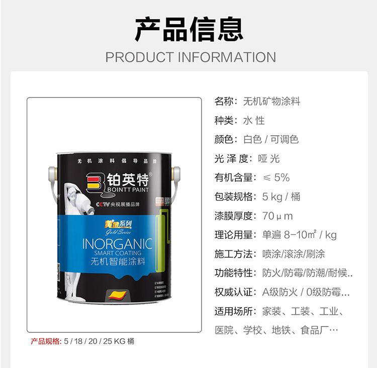 无机矿物涂料产品信息参数