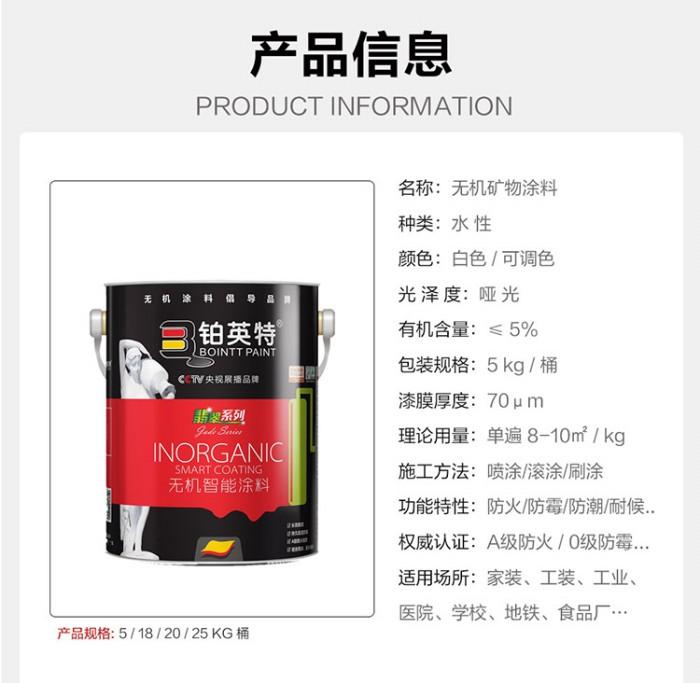 红色无机涂料多少钱-铂英特无机涂料批发厂家价格