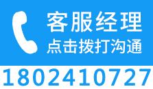 铂英特客服经理电话联系方式