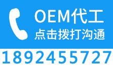 铂英特OEM代工代加工服务电话