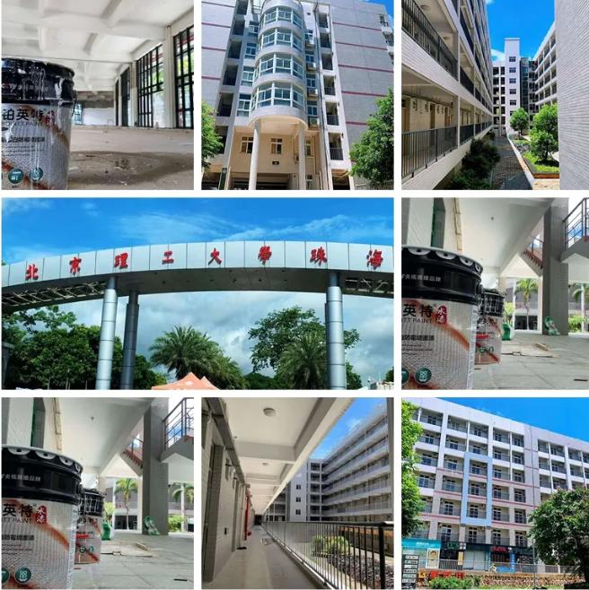 北京理工大学珠海学院涂料工程现场施工效果图