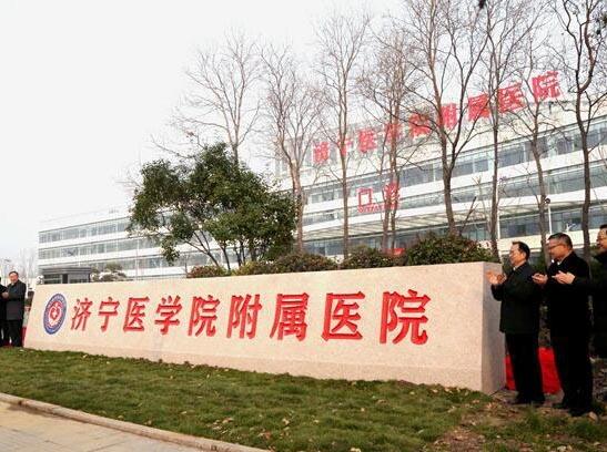 济宁市市立医院涂装——铂英特无机涂料工程案例