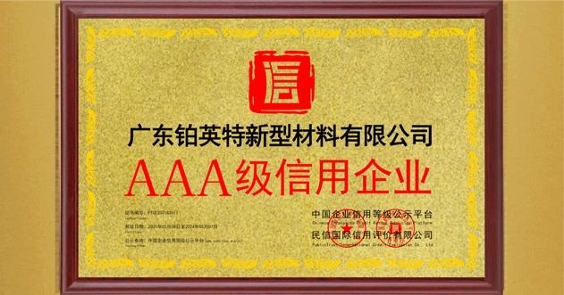 """【喜讯】铂英特涂料荣获""""AAA级信用认证企业""""!"""