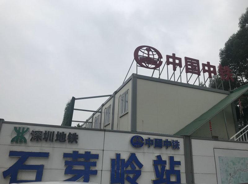 深圳地铁14号线中铁项目—铂英特无机涂料工程案例
